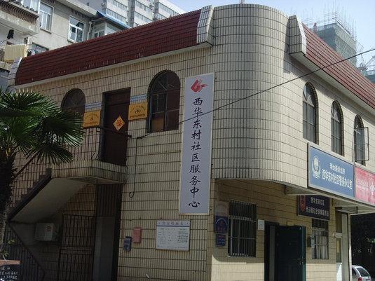 南京市白下区瑞金路街道西华东村社区